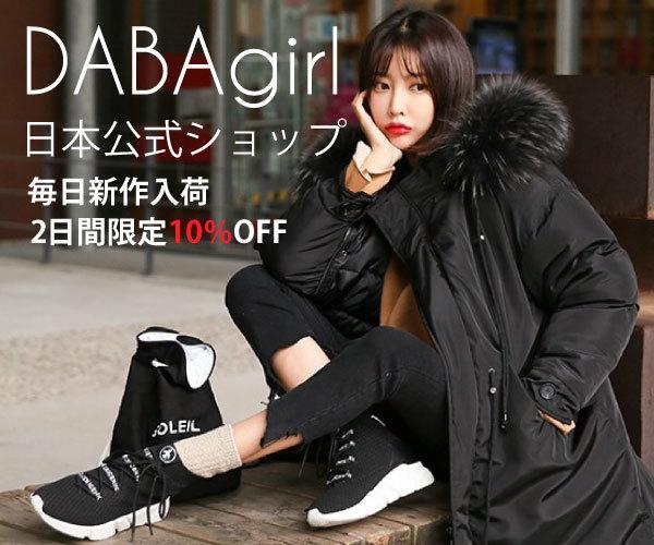 韓国ファッション【 DABAgirl(ダバガール)】個性的でセクシーストリートカジュアル