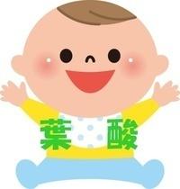 葉酸サプリメント 元気な赤ちゃんのための安心・安全な商品選び!!