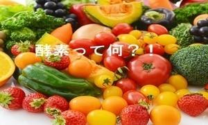 ★酵素不足を改善したら本当に1か月で痩せる コレ本当?!
